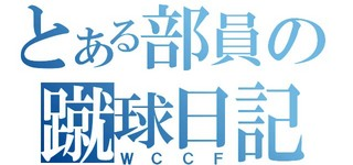 WCCFロゴ.jpg